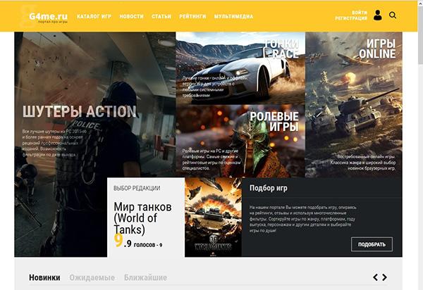 онлайн сайты игровые