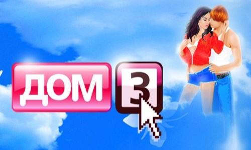 Онлайн игра ДОМ 3