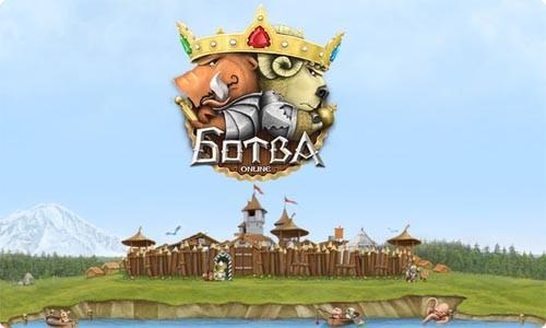 Онлайн игра Ботва онлайн
