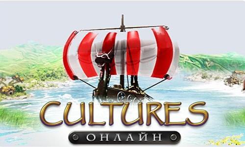 Онлайн игра Cultures Онлайн