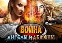 Онлайн игра Ангелы против демонов
