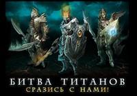 Онлайн игра Битва титанов