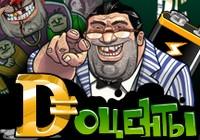 Онлайн игра Доценты