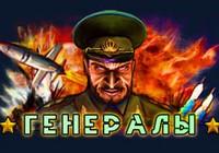 Онлайн игра Генералы