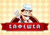 Онлайн игра Кафешка