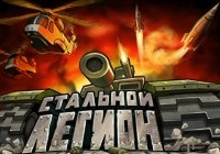 Онлайн игра Стальной легион