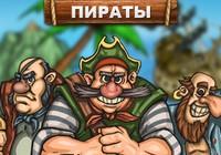 Онлайн игра Пираты