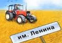 Онлайн игра Совхоз Ленина