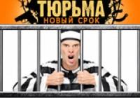 Онлайн игра Тюрьма