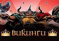 Онлайн игра Короли викингов